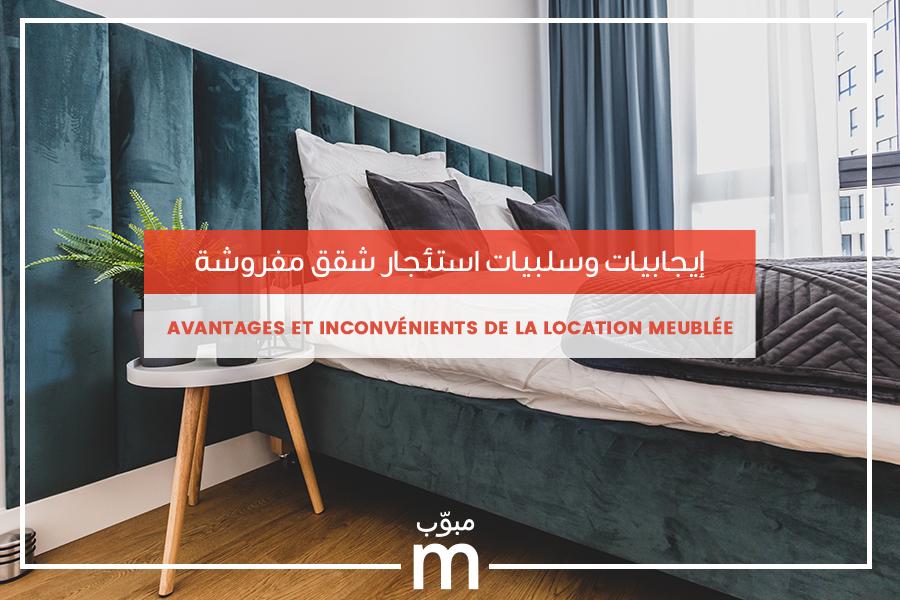 location-meublée-maroc
